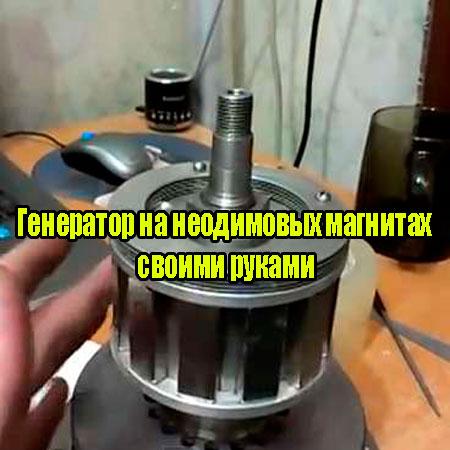 Генератор магниты неодимовые