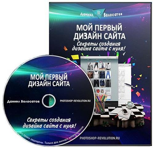 Дизайн сайтов видеокурс