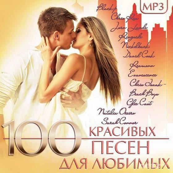 Новинки (), опубликованного ,  сборник песни о любви.