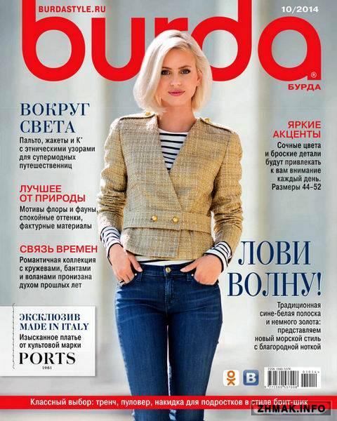 Журнал burda 3 Март 2015 Россия читать онлайн, скачать бесплатно pdf burda Журнал burda 10...
