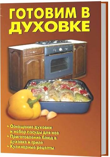 Готовим в духовке рецепт
