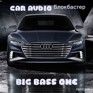 Various Artist - Car Audio. Блокбастер. Big Bass One (2015)