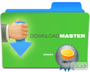Download Master 6.4.1.1465 Final Repack by KpoJIuK
