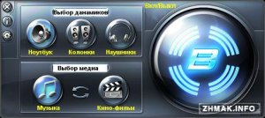 Bongiovi Acoustics DPS Audio Enhancer 1.2.4 Update 10.9.2015 + Русификатор