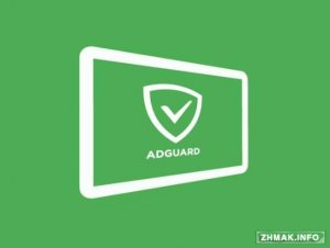 Adguard Premium v2.0.106 [Patched/Block Ads Without Root/Rus/Android]
