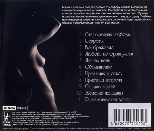 muzika-intimnih-nochey