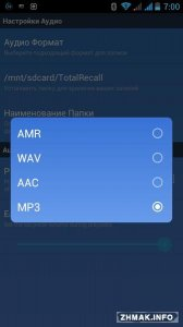 Call Recorder | Total Recall FULL v2.0.41